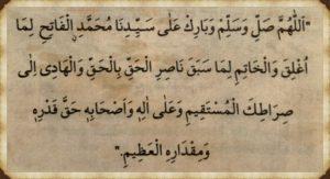 Salavatı Fatih